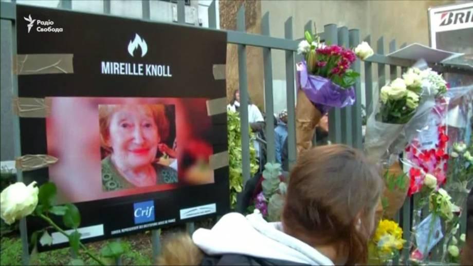 Мы шокированы убийством парижанки, которая пережила Холокост – представитель еврейской общины во Франции (видео)