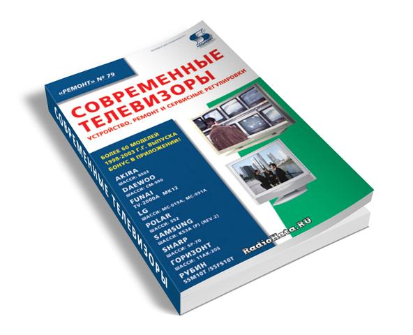 Современные телевизоры. Устройство, ремонт и сервисные регулировки (Ремонт №79)