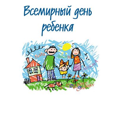 20 ноября. Всемирный день ребенка. Поздравляю вас
