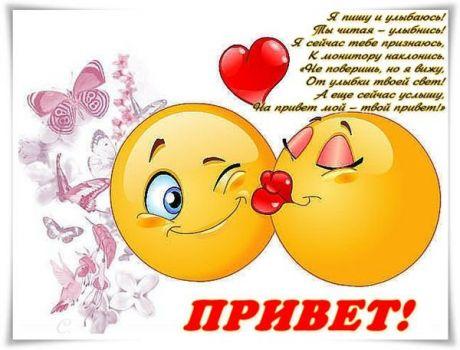 Открытки. Международный день приветствий. Смайлики открытки фото рисунки картинки поздравления