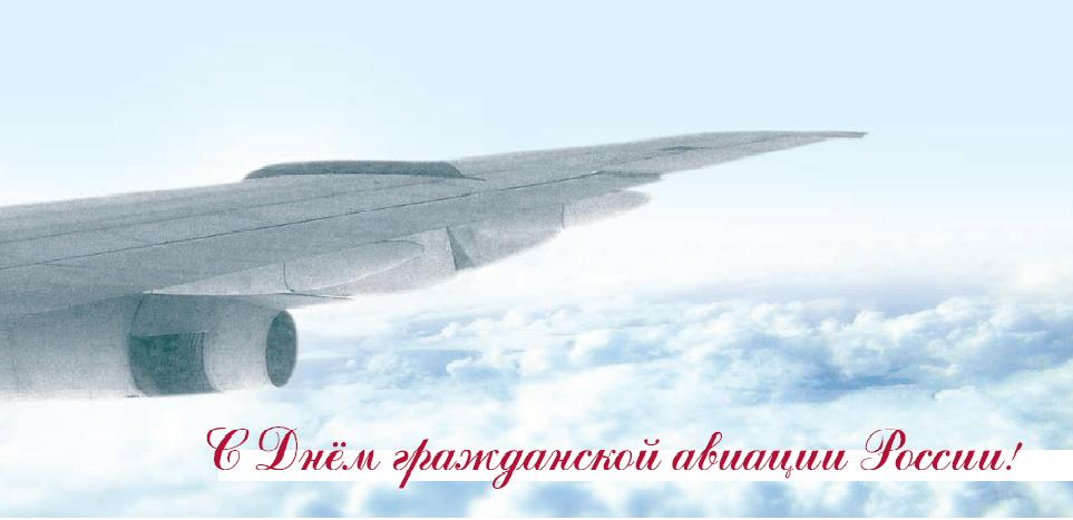 Международный день гражданской авиации! Поздравляю вас.JPG