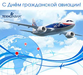 Международный день гражданской авиации. Поздравляем вас