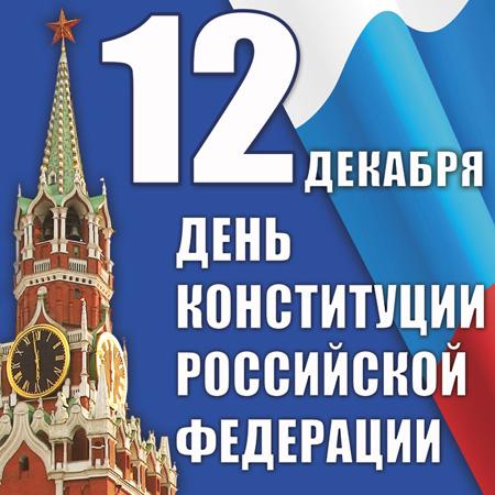 Открытки. С Днем Конституции РФ. Поздравляем вас!