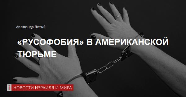 Арестованная вСША россиянка сообщила, что ее жестоко избили сокамерницы