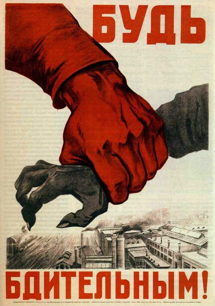 Враг не дремлет. Советские шпионские плакаты (19 фото)