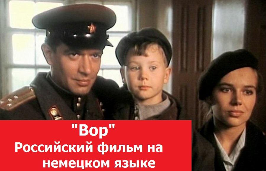 Вор. Российский фильм на немецком языке