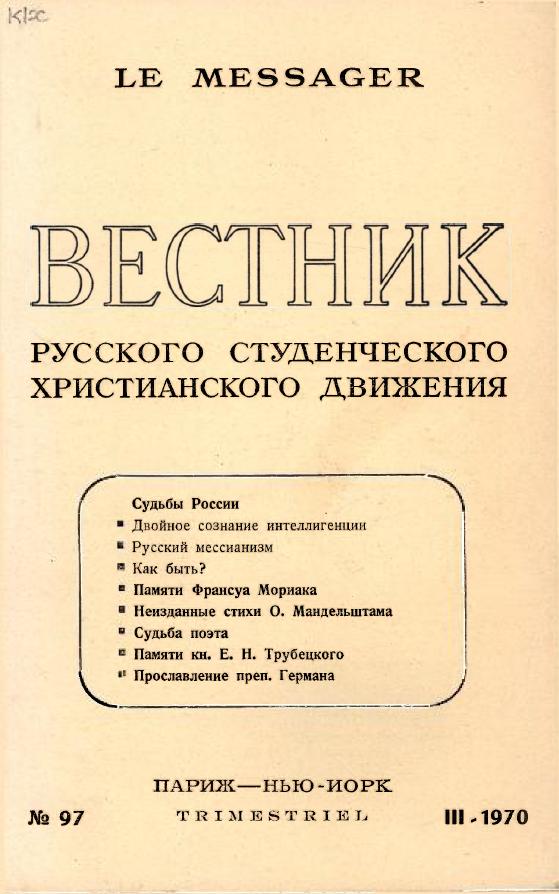 Вестник РХД, 1970, №3 (97)