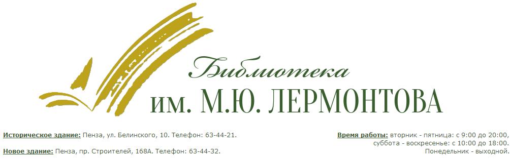 V-logo-liblermont_ru
