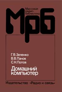 """Радио-86РК: По страницам журнала """"Радио"""" и не только... - Страница 5 0_14c9ab_8bea0076_orig"""