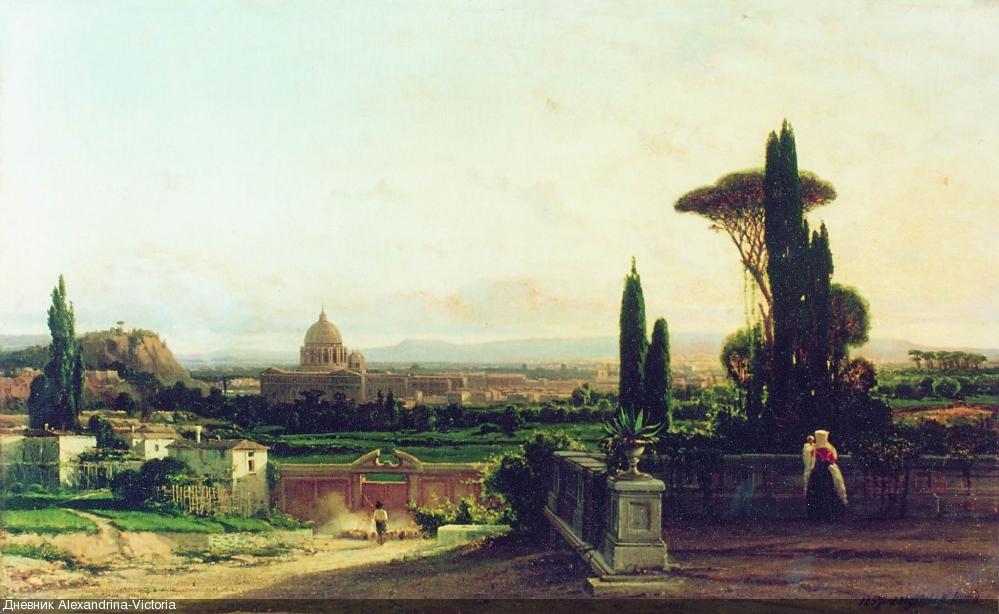 Рим. 1857