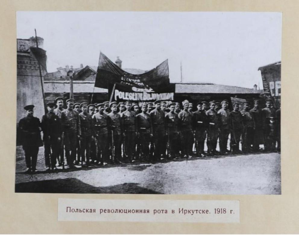 Польская революционная рота. 1918