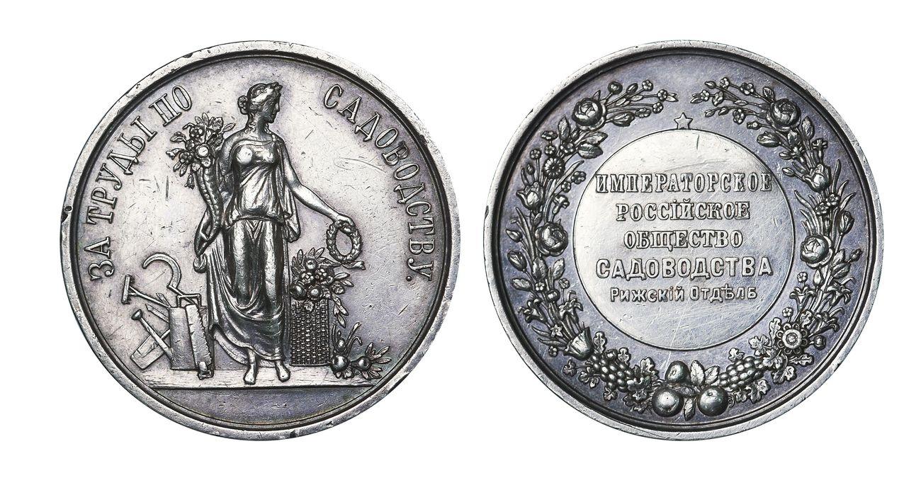 Наградная медаль «Императорского Российского общества садоводства. Рижский отдел»