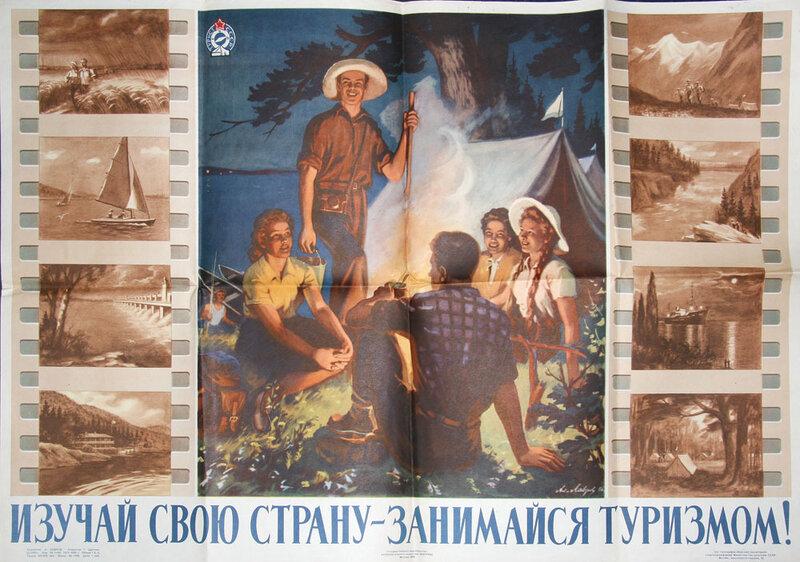туризм в СССР