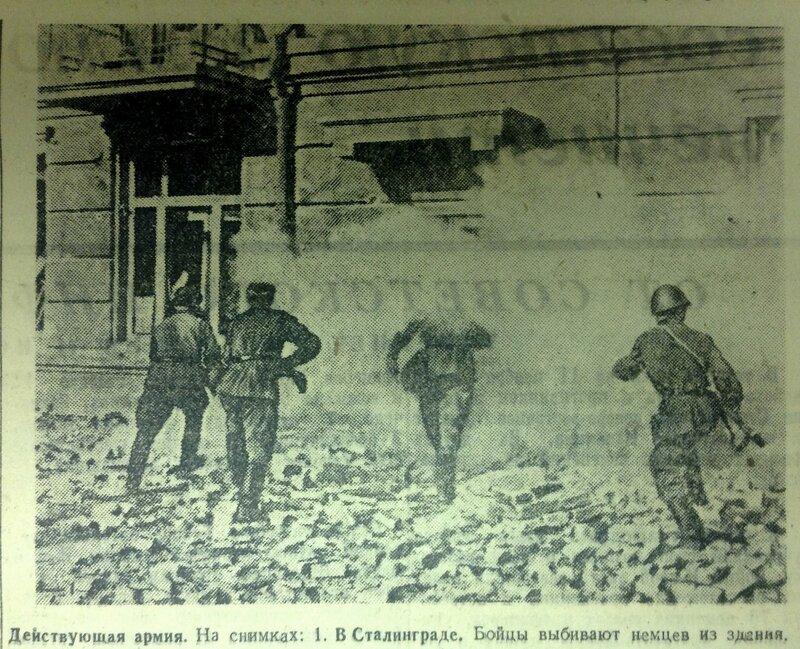 «Правда», 12 ноября 1942 года, Сталинградская битва, сталинградская наука, битва за Сталинград
