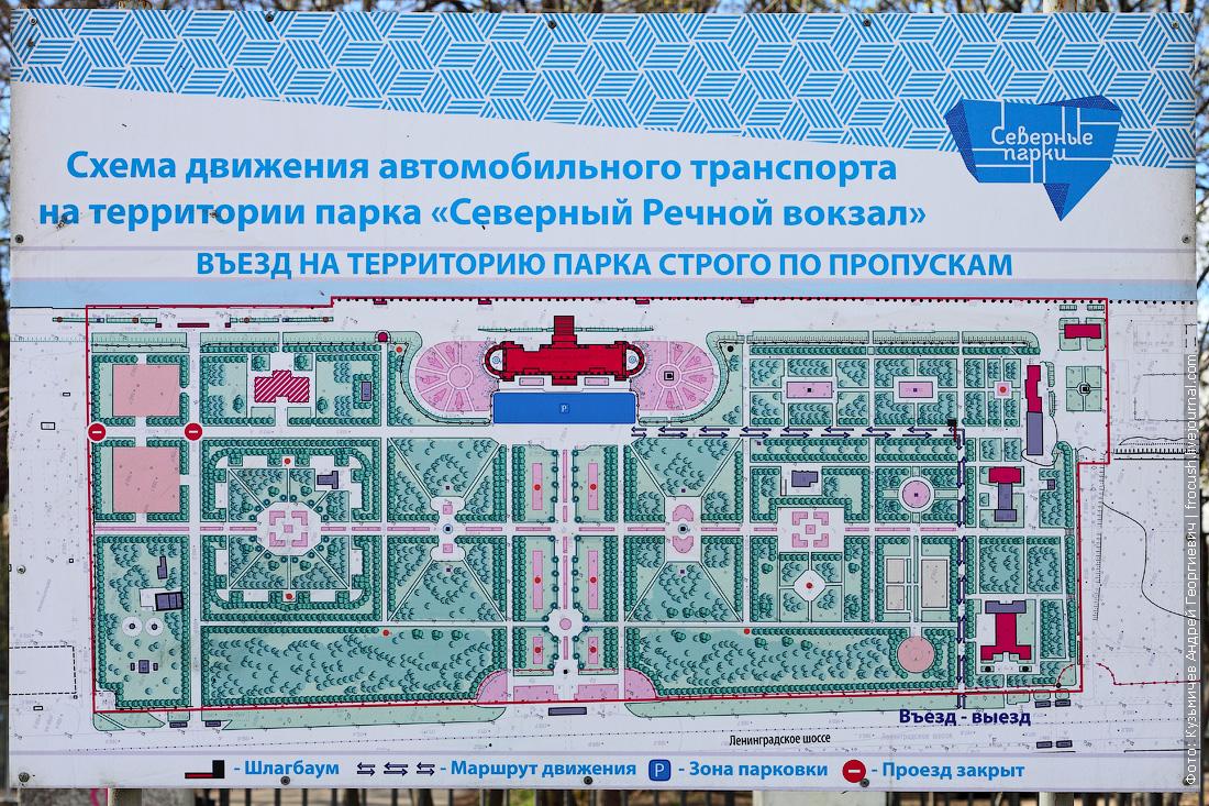 схема движения автомобильно транспорта на территории парка Северного речного вокзала