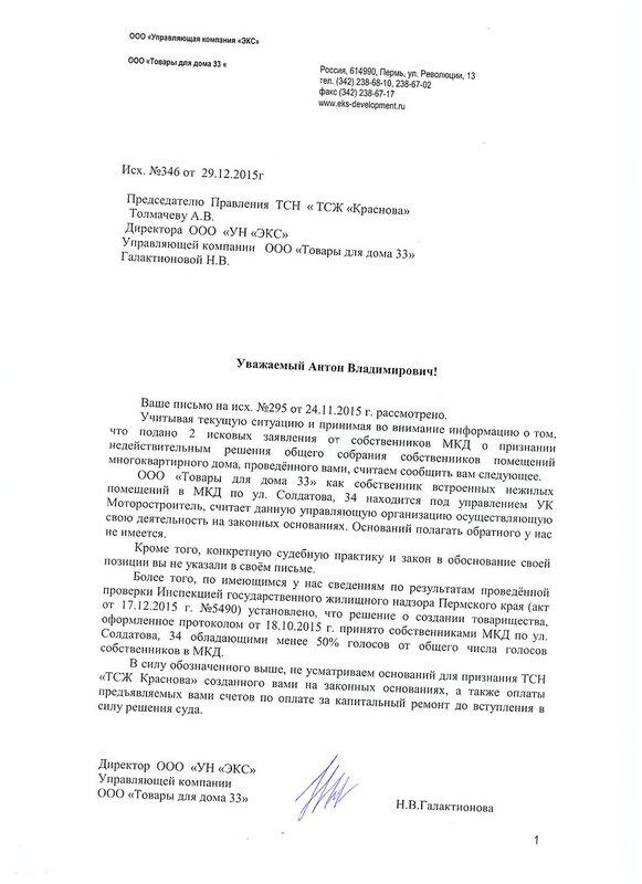 Письмо от Галактионовой от 29.12.2015.jpeg