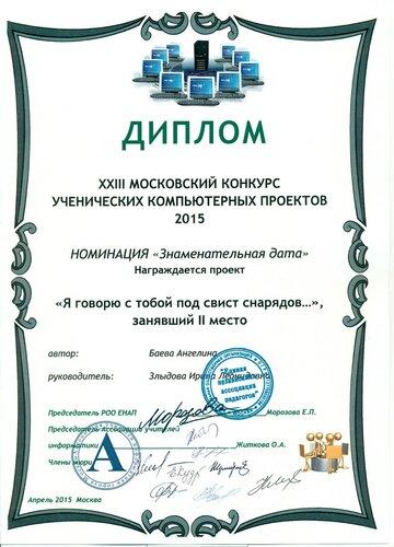 Московские конкурсы проектов