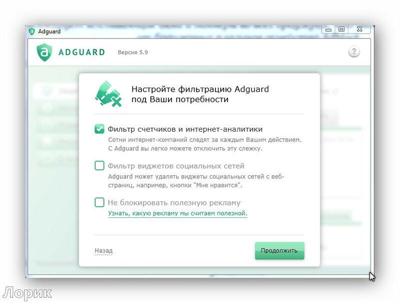 Adguard Для Yandex