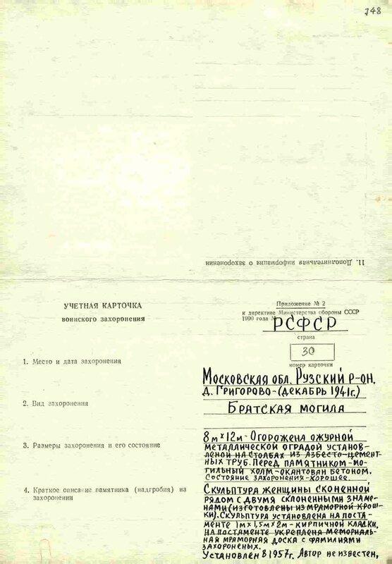 Карточка захоронения Великой Отечественной в Григорово, Рузский район Московской обл.
