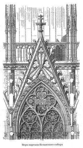 Собор в Кельне, верх портала