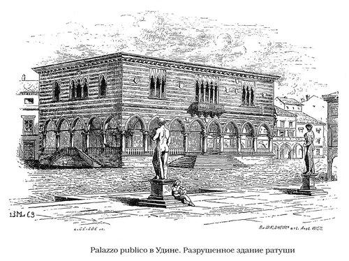 Ратуша Удине, разрушенная, общий вид с площади, гравюра