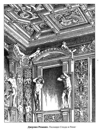 Дворец Спада, фрагмент декора интерьера