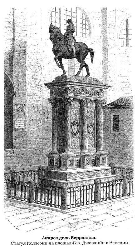 Площадь святого Джованни э Паоло в Венеции, памятник полководцу Коллеони