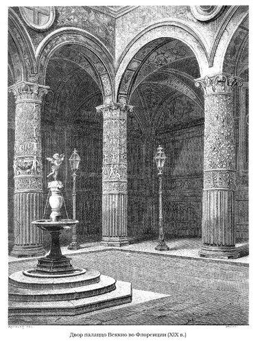 Палаццо Веккио, двор