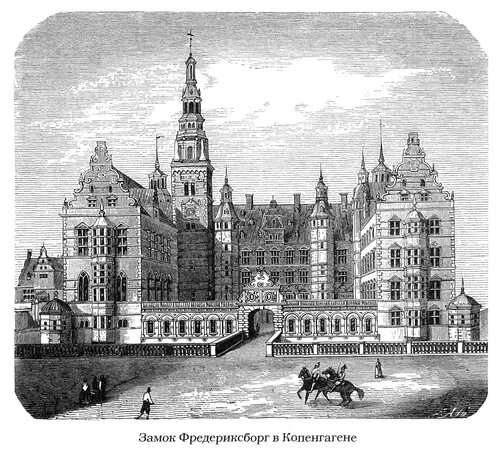Замок Фредериксборг, главный фасад, гравюра
