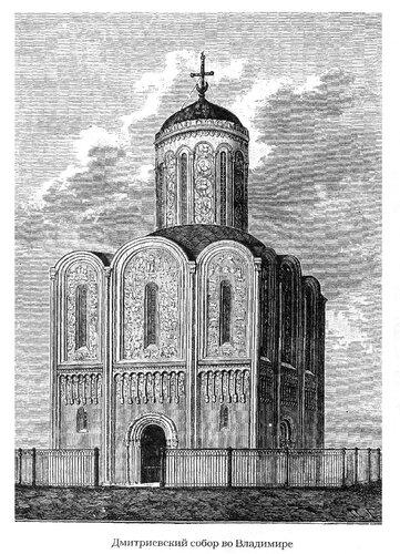 Дмитриевский собор во Владимире,  1194-1197 г., общий вид