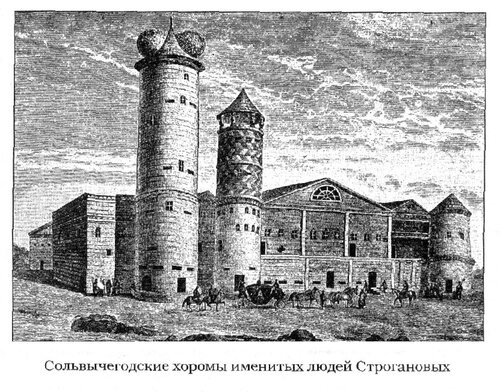 Хоромы Строгановых в Сольвычегодске, гравюра