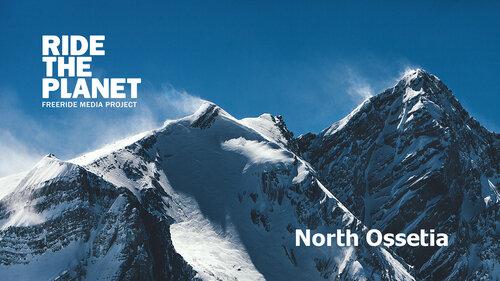 Северная Осетия: новый фильм RideThePlanet