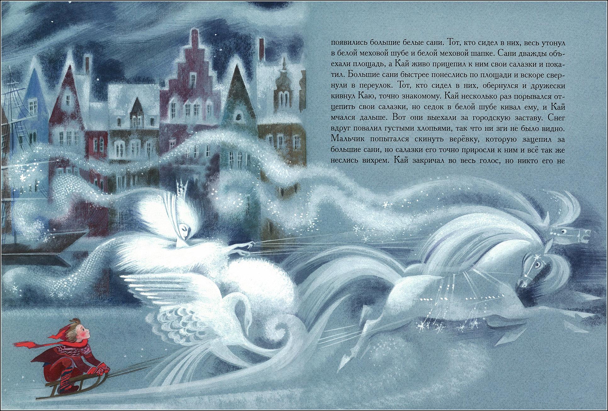 середине снежная королева уносит кая картинка наши императоры были