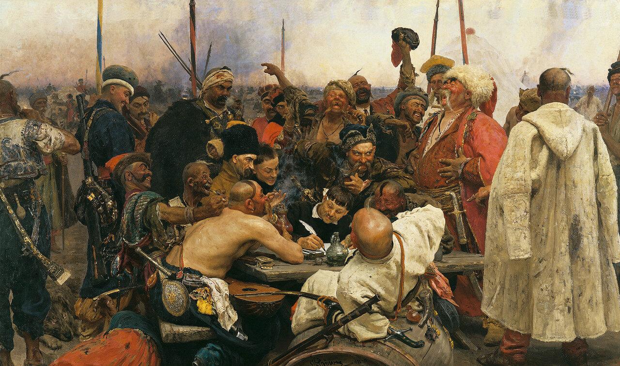 Запорожцы. 1880-1891.jpg
