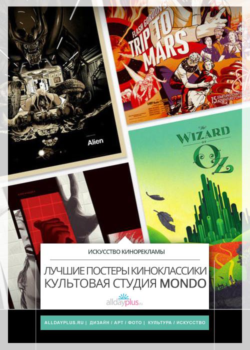 Лучшие в мире кинопостеры - от культовой  студии Mondo. 33 штуки