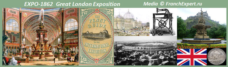 EXPO 1862 Лондон