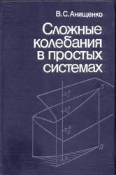 Книга Сложные колебания в простых системах, Анищенко В.С., 1990
