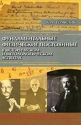 Книга Фундаментальные физические постоянные в историческом и методологическом аспектах, Томилин К.А., 2006
