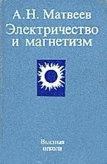 Книга Электричество и магнетизм - Матвеев А.Н.