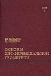 Основы дифференциальной геометрии, Том 1, Кобаяси Ш., Номидзу К.