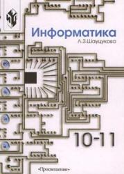 Книга Информатика - 10-11 класс - Книга 1 - Шауцукова Л.З.