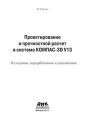 Книга Проектирование и прочностной расчет в системе KOMПAC-3D V13, Ганин Н.Б., 2011