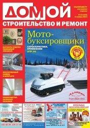 Журнал Домой. Строительство и ремонт №44 2013