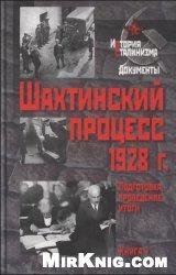 Книга Шахтинский процесс 1928 г. Подготовка, проведение, итоги. В 2 книгах. Книга 1