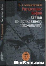Книга Расчленение Кафки. Статьи по прикладному психоанализу