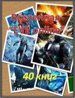 """Книга Сборник . """"Вселенная EVE online"""" (40 книг) fb2 53Мб"""