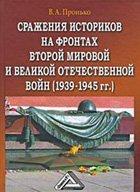Книга Сражения историков на фронтах Второй мировой и Великой Отечественной войн (1939 - 1945 гг.)