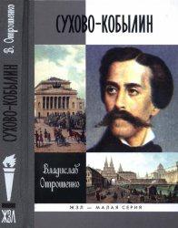 Книга Сухово-Кобылин