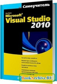Книга Самоучитель Microsoft Visual Studio 2010