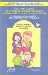Книга Система работы со старшими дошкольниками с задержкой психического развития в условиях дошкольного учреждения